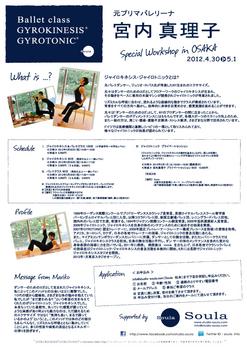宮内真理子WS 2012.4.jpg